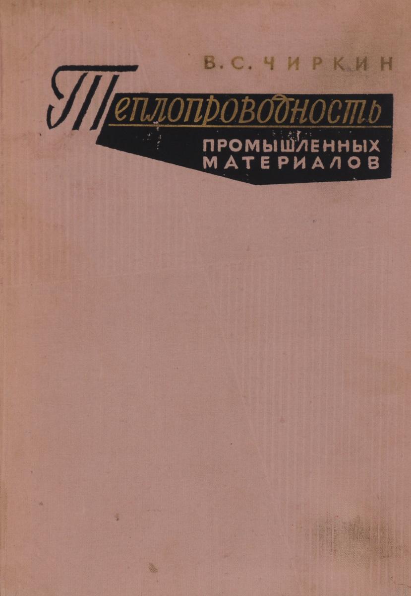 В. Чиркин Теплопроводность промышленных материалов