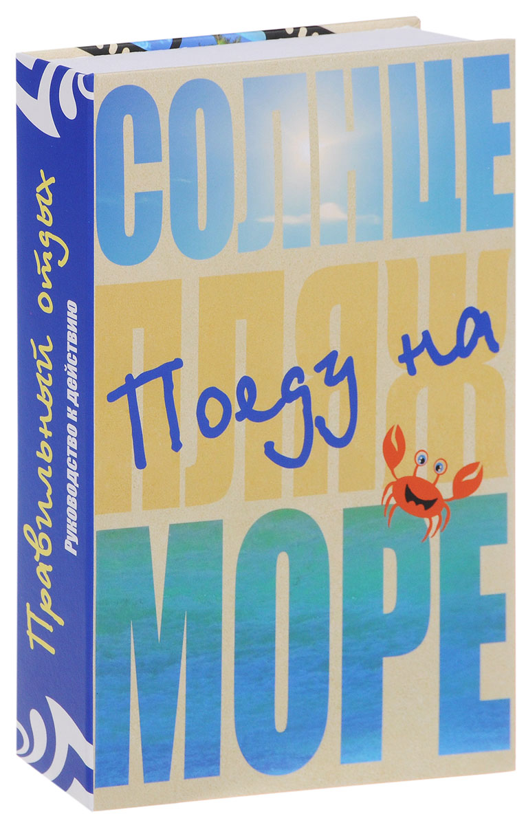 Шкатулка-фолиант Win Max Поеду на море, цвет: желтый, голубой, 22 см х 15 см х 4 см. 184408 свеча декоративная win max каллы цвет кремовый 6 см х 6 см х 10 см