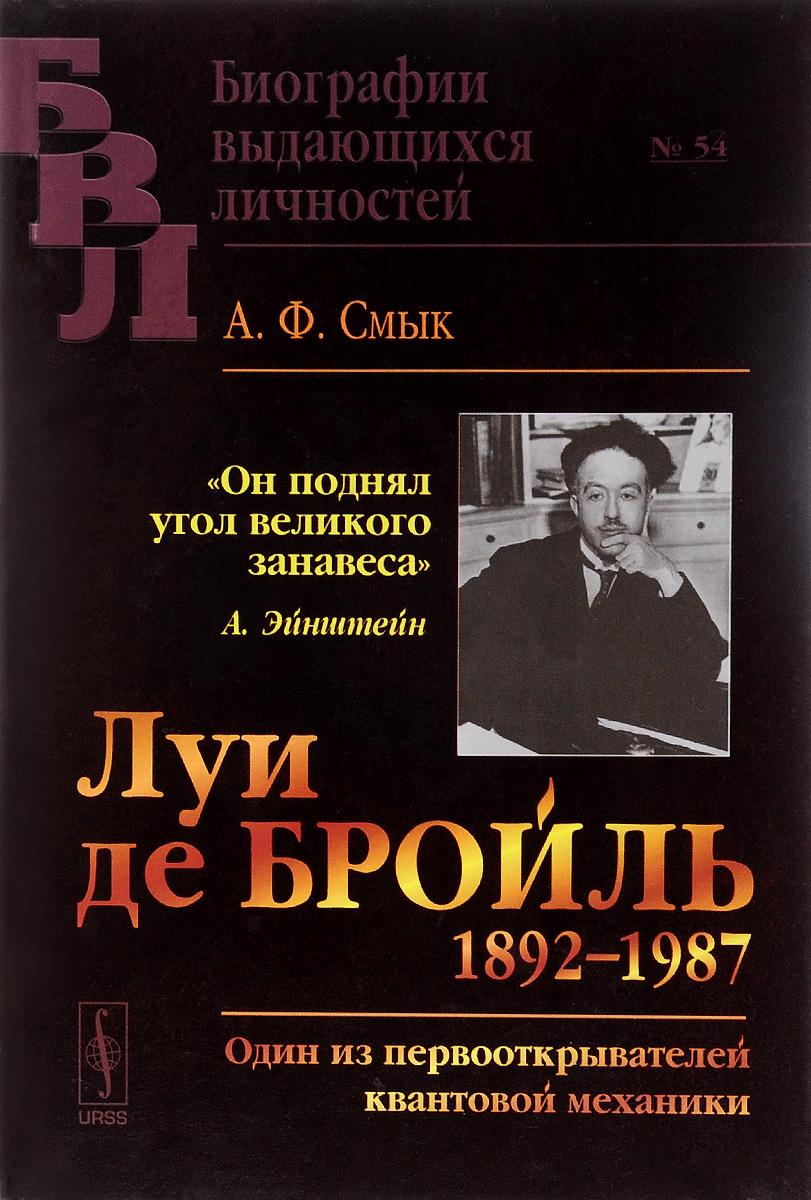 купить А. Ф. Смык Луи де Бройль (1892–1987). Один из первооткрывателей квантовой механики онлайн