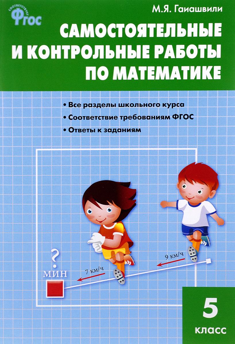 М. Я. Гаиашвили Математика. 5 класс. Самостоятельные и контрольные работы