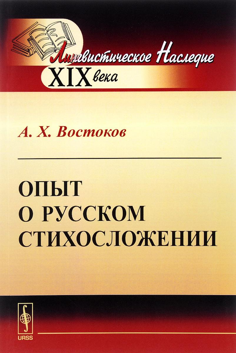 А. Х. Востоков Опыт о русском стихосложении