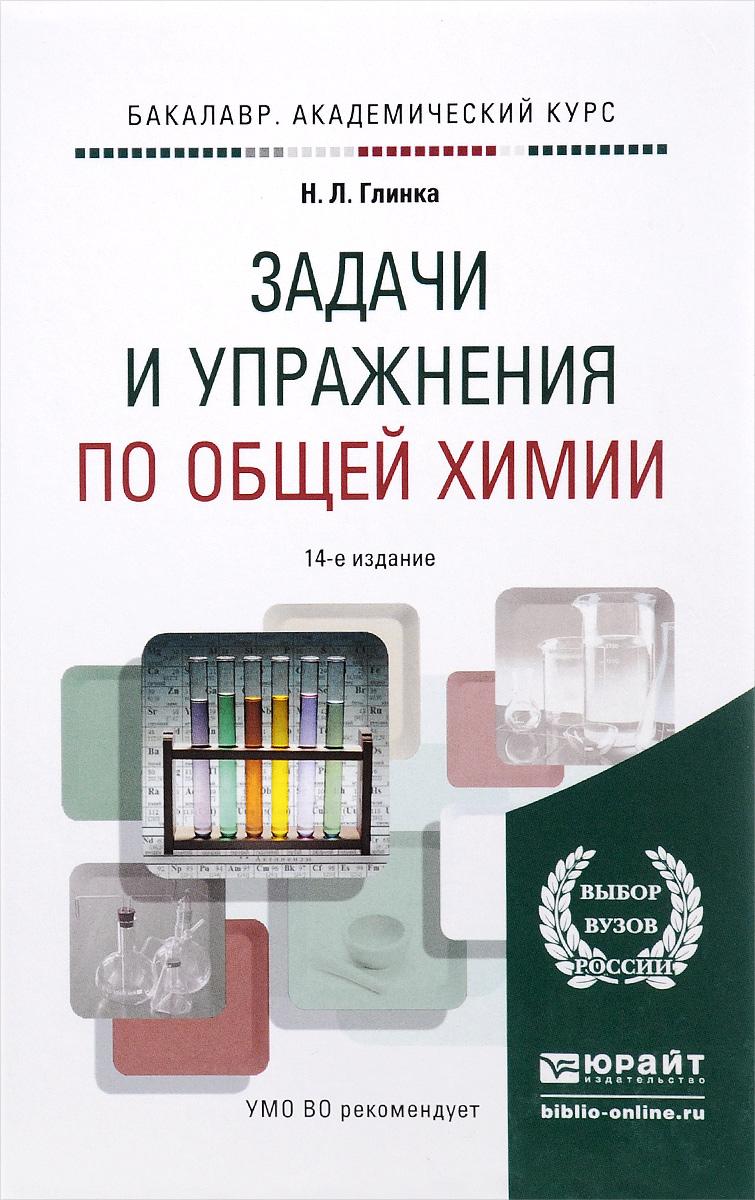 Н. Л. Глинка Задачи и упражнения по общей химии. Учебно-практическое пособие