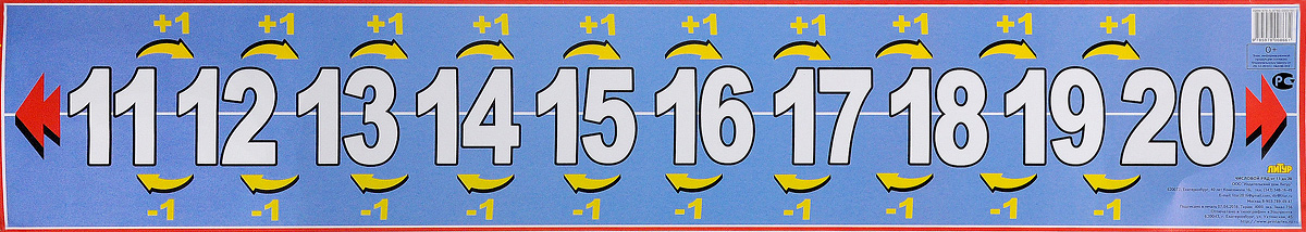 Числовой ряд от 11 до 20. Плакат цена