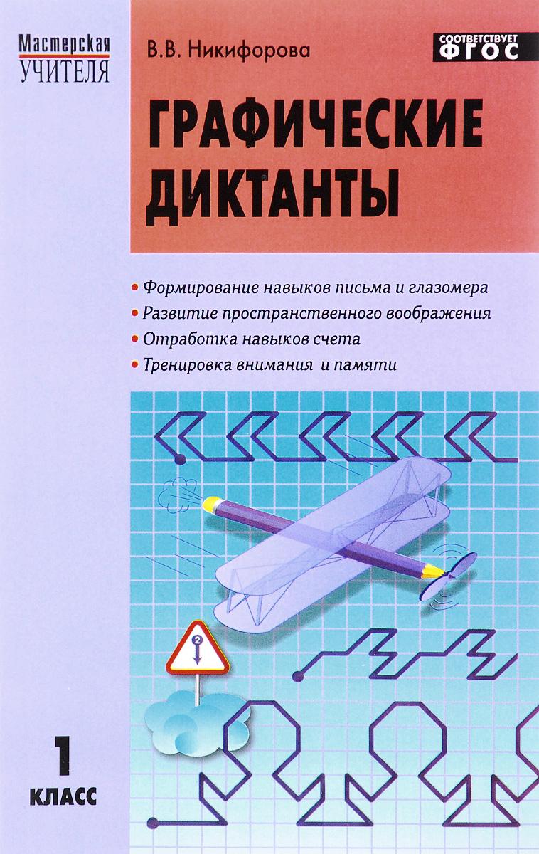 В. В. Никифорова Графические диктанты. 1 класс