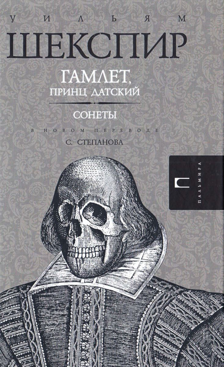 Уильям Шекспир Гамлет. Сонеты