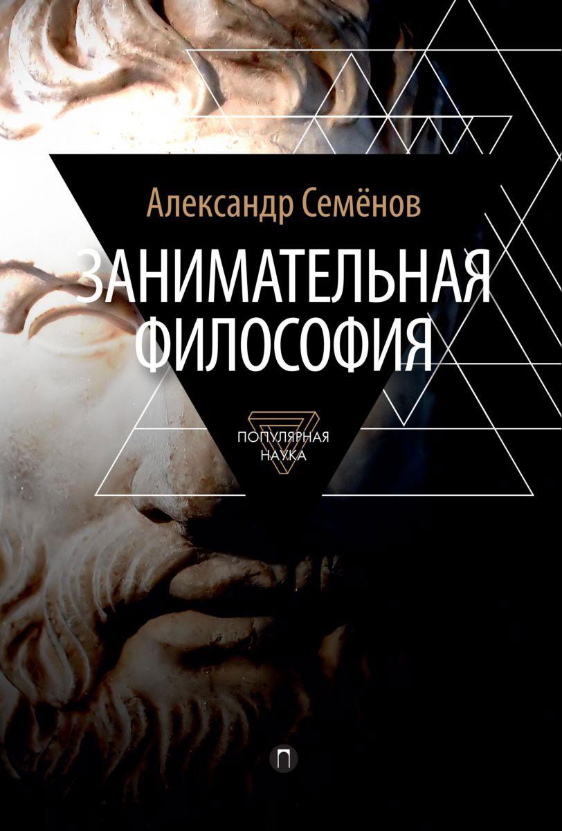 Занимательная философия | Семенов Александр Николаевич