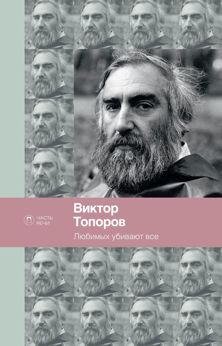 Виктор Топоров Любимых убивают все