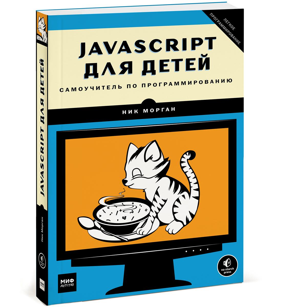 Ник Морган JavaScript для детей. Самоучитель по программированию