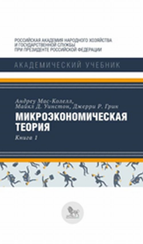 Мас-Колелл А. Уинстон М Микроэкономическая теория. Книга 1. Учебник