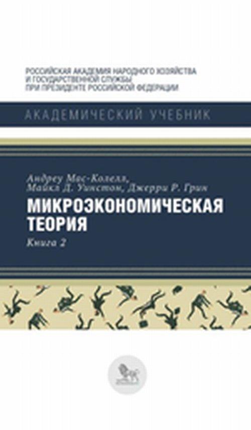 Мас-Колелл А. Уинстон М Микроэкономическая теория. Книга 2
