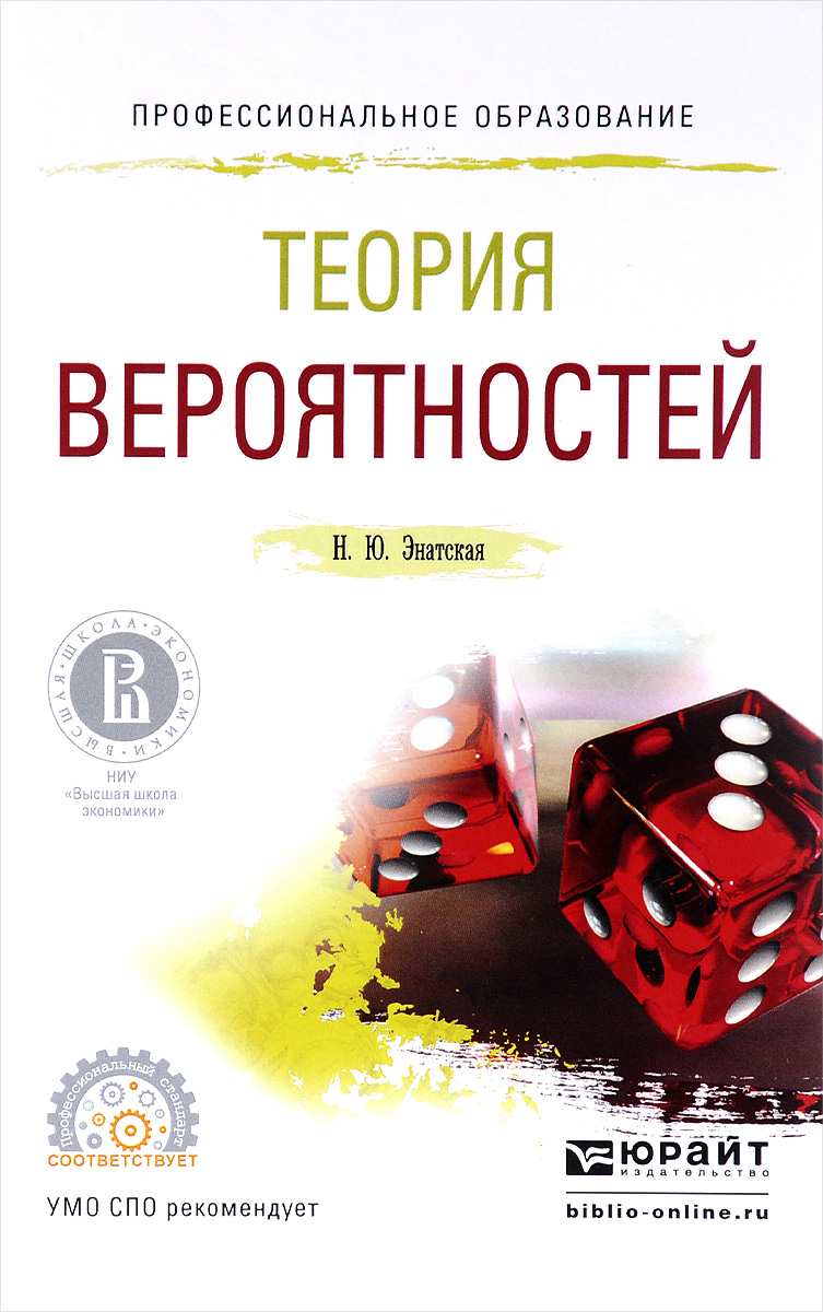 Н. Ю. Энатская Теория вероятностей. Учебное пособие