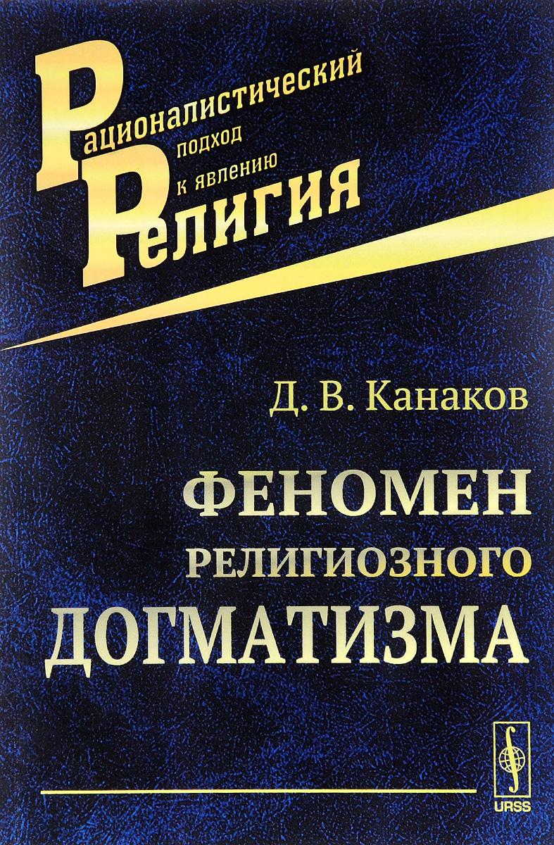 Д. В. Канаков Феномен религиозного догматизма