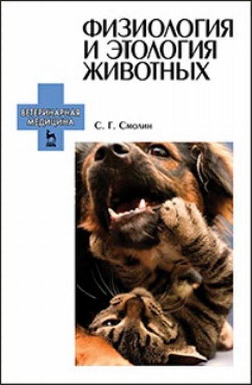 Смолин С.Г. Физиология и этология животных. Учебное пособие