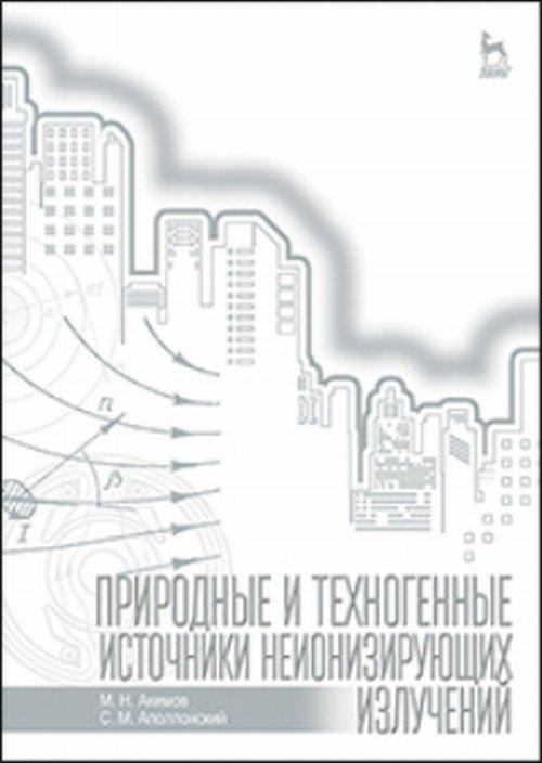 Акимов М. Н., Аполлонский С. М. Природные и техногенные источники неионизирующих излучений. Учебное пособие