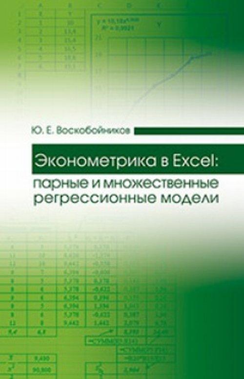 Воскобойников Ю.Е. Эконометрика в Excel. Парные и множественные регрессионные модели. Учебное пособие