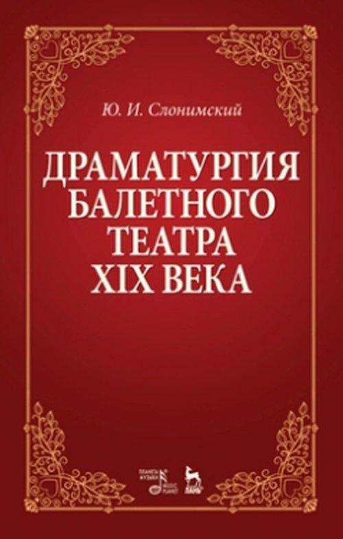 Ю. И. Слонимский Драматургия балетного театра XIX века. Учебное пособие