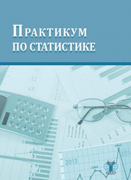 Е. Г. Борисова, С. А. Галкин, Н. Е. Григорук Практикум по статистике е н соколова а о борисова л в давыденко материаловедение лабораторный практикум