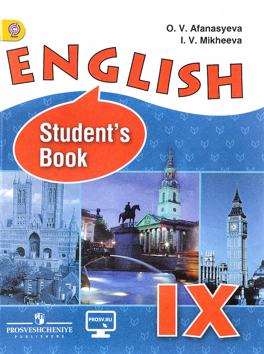 O.V. Afanasyeva, I. V. Mikheeva English IX: Student's Book / Английский язык. 9 класс. Учебник