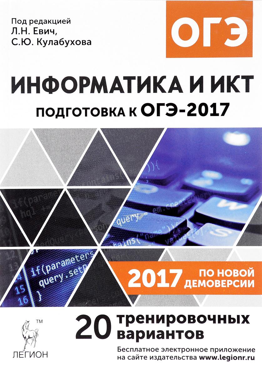 Информатика и ИКТ. 9 класс. Подготовка к ОГЭ-2017. 20 тренировочных вариантов математика 9 класс подготовка к огэ 2016 40 тренировочных вариантов по демоверсии на 2016 год