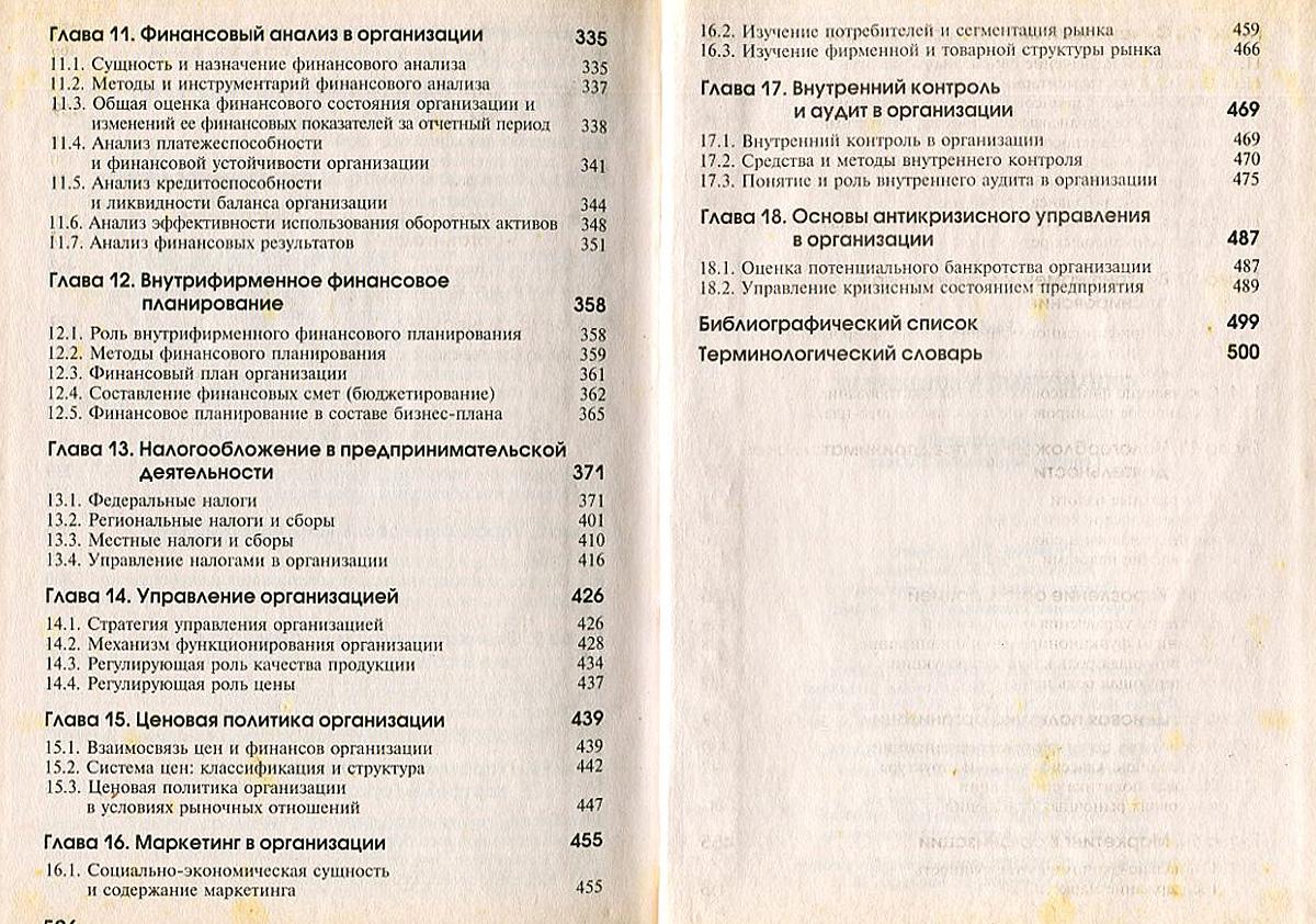 Финансовый менеджмент (6851)