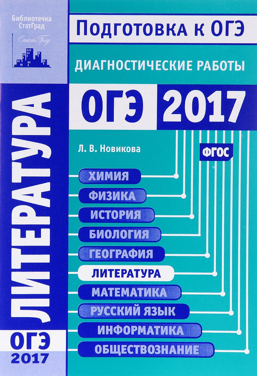 Л. В. Новикова Литература. Подготовка к ОГЭ в 2017 году. Диагностические работы