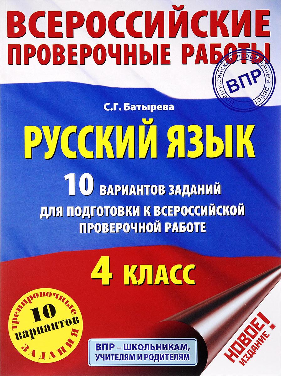 С. Г. Батырева Русский язык. 4 класс. 10 вариантов заданий для подготовки к всероссийской проверочной работе