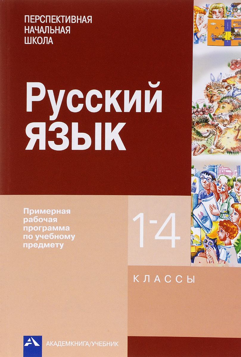 Русский язык. 1-4 классы. Примерная рабочая программа по учебному предмету