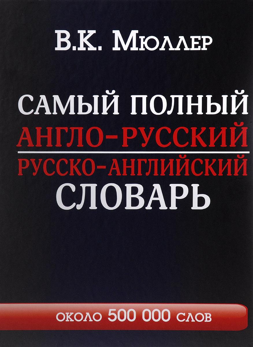 В. К. Мюллер Самый полный англо-русский русско-английский словарь с современной транскрипцией. Около 500 000 слов