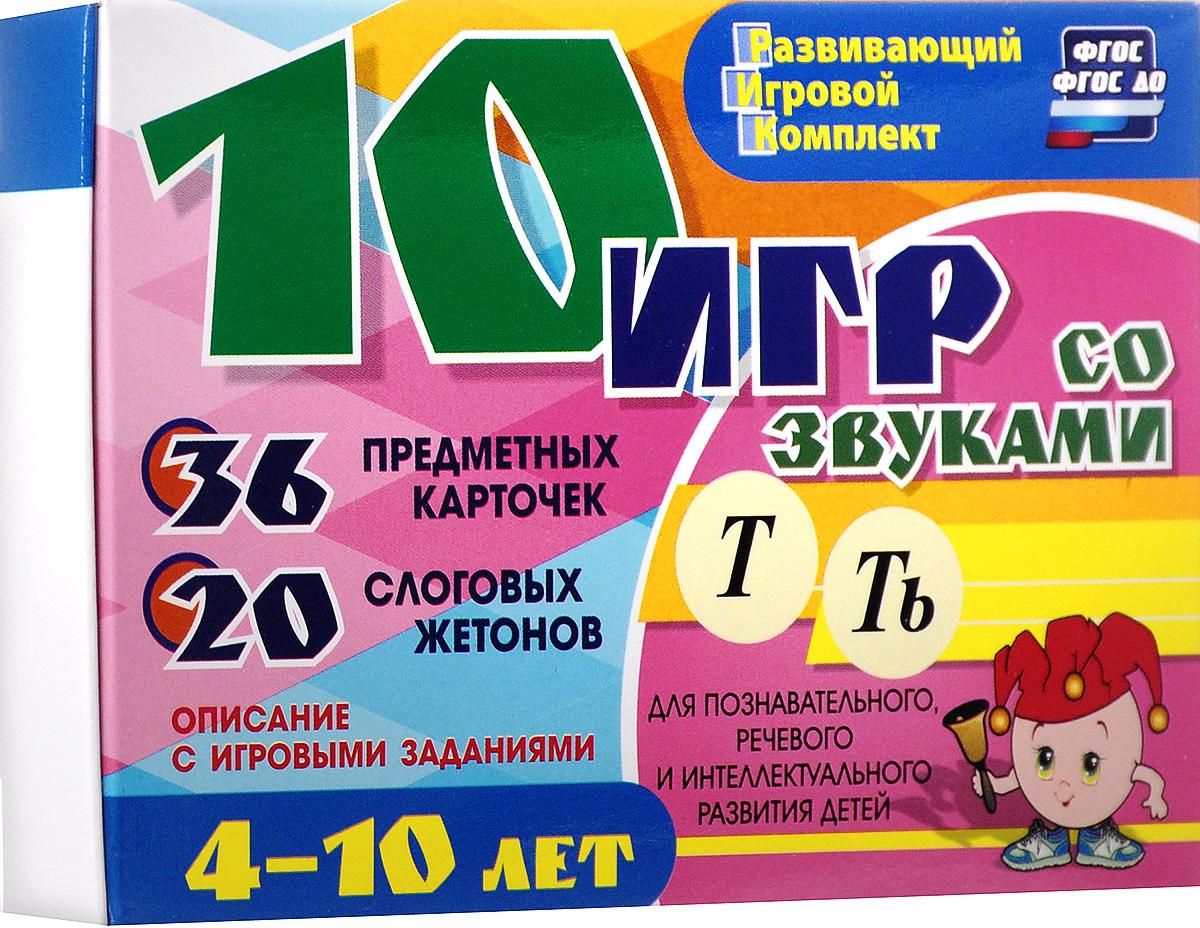 А. С. Галанов 10 игр со звуками Т, Ть для познавательного, речевого и интеллектуального развития детей 4-10 лет (игровой комплект с методическим сопровождением)