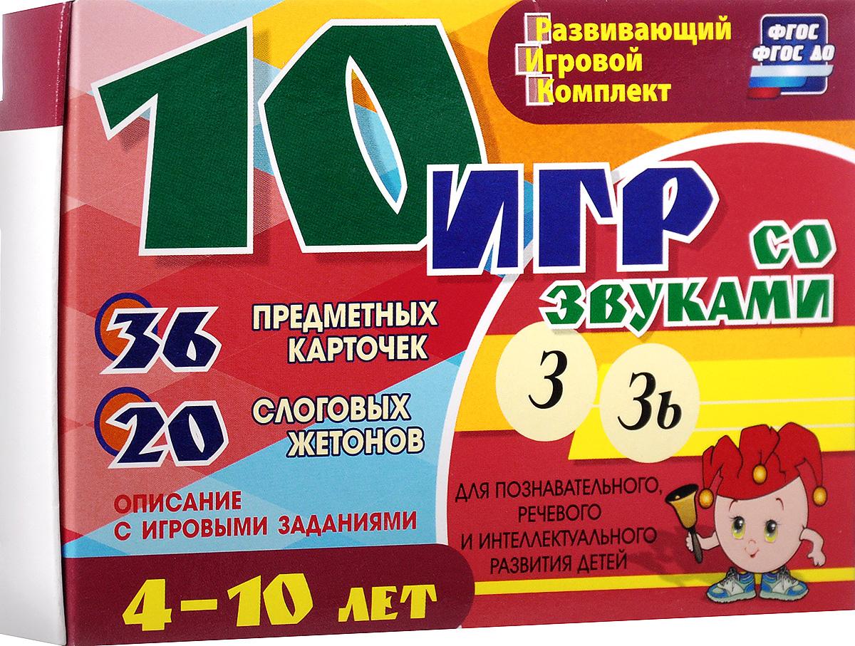 А. С. Галанов 10 игр со звуками З, Зь для познавательного, речевого и интеллектуального развития детей 4-10 лет (игровой комплект с методическим сопровождением)
