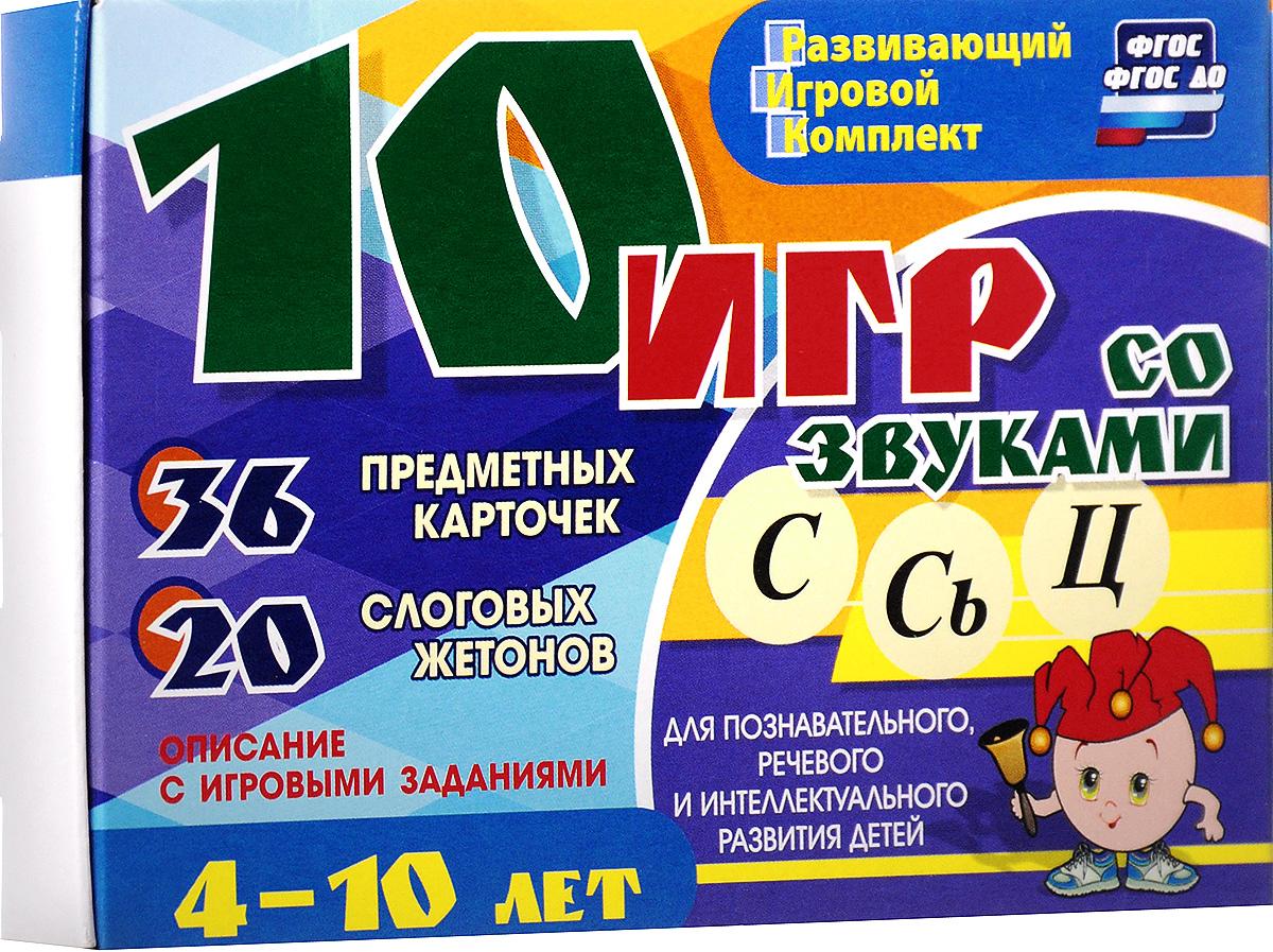 А. С. Галанов 10 игр со звуками С, Сь, Ц для познавательного, речевого и интеллектуального развития детей 4-10 лет (игровой комплект с методическим сопровождением)