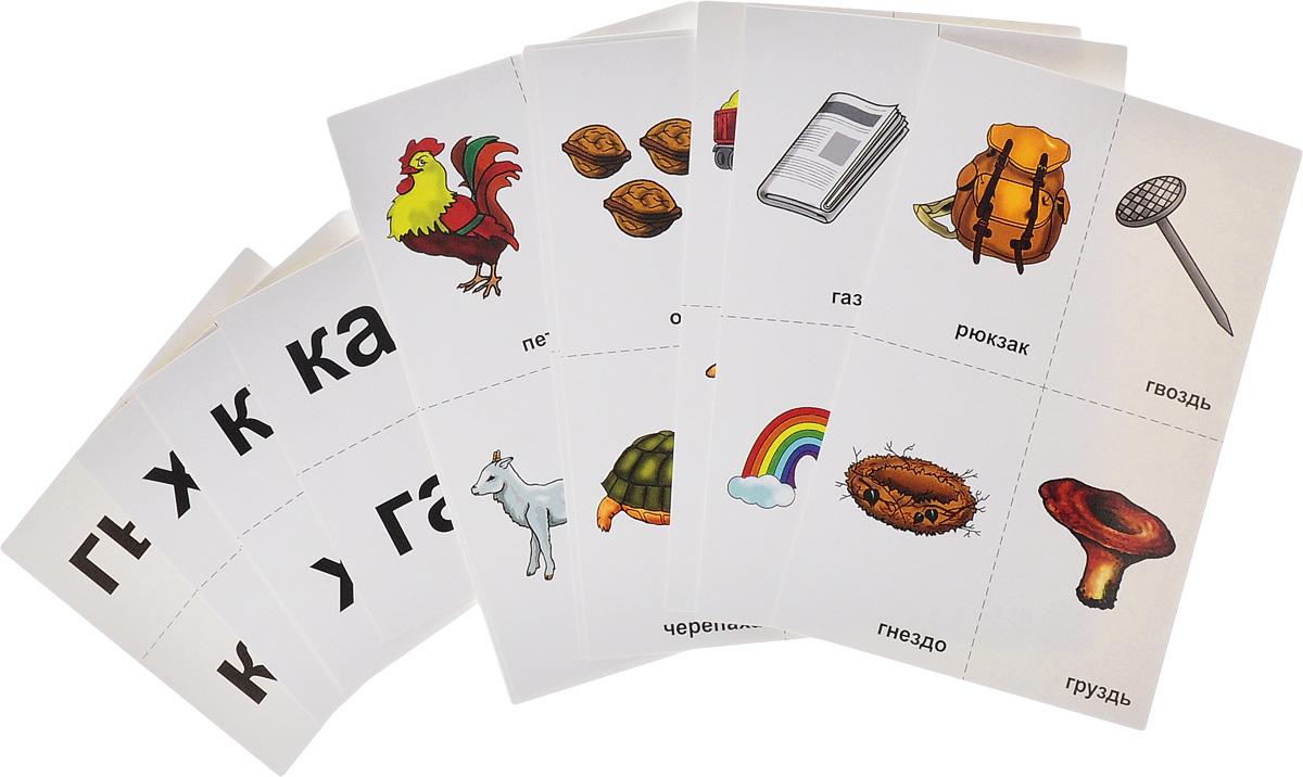 10 игр со звуками Г, К, Х для познавательного, речевого и интеллектуального развития детей 4-10 лет (игровой комплект с методическим сопровождением)