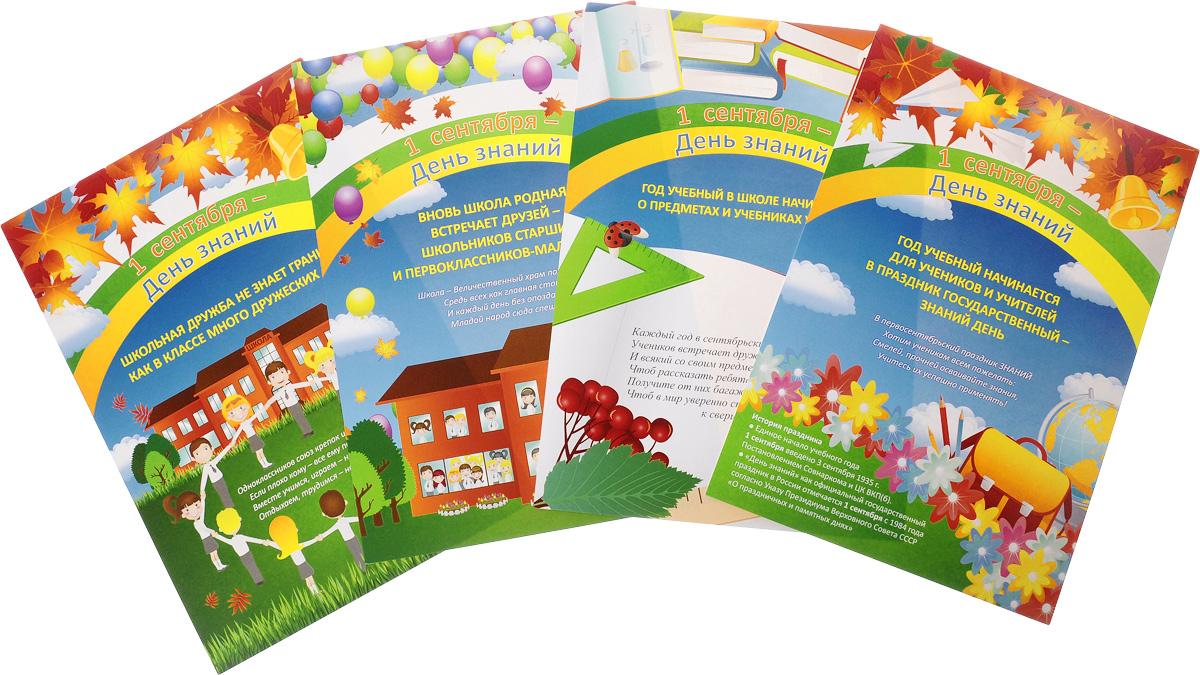 Книга 1 сентября - День знаний (комплект из 4 плакатов)