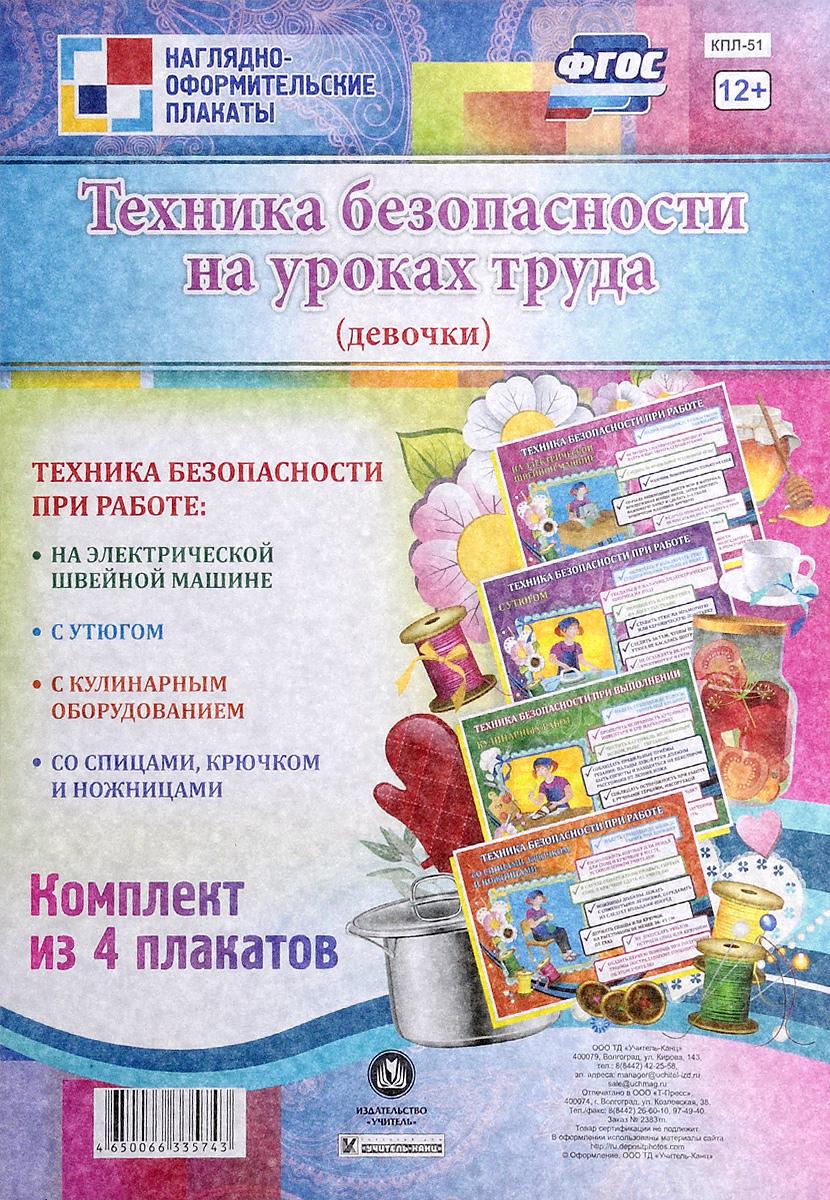 Техника безопасности на уроках труда. Девочки (комплект из 4 плакатов) техника безопасности на уроках труда девочки комплект из 4 плакатов