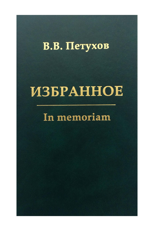 В. В. Петухов В. В. Петухов. Избранное. In memoriam