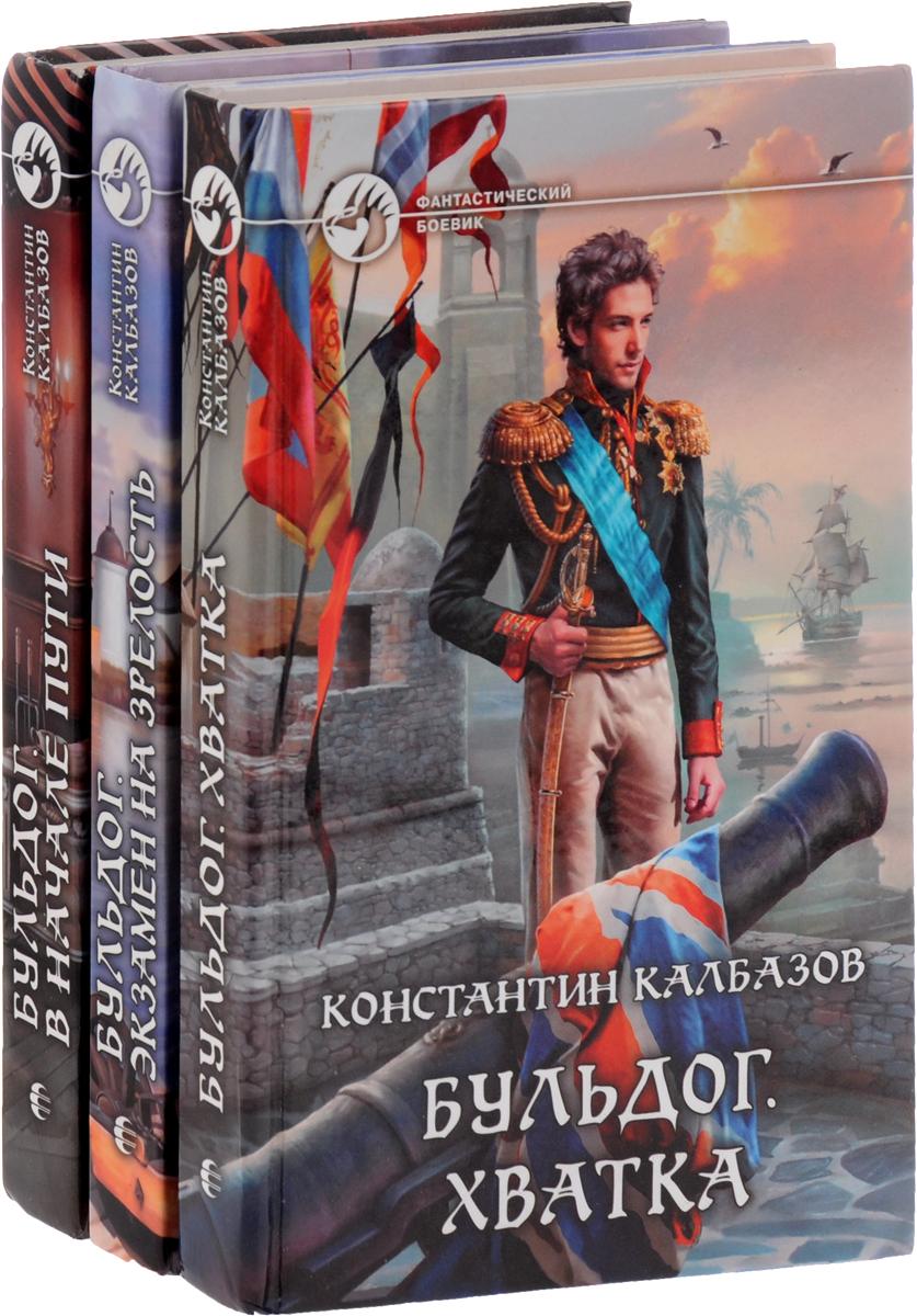 Фото - Калбазов К. Константин Калбазов. Цикл Бульдог (комплект из 3 книг) дональд маккуин цикл воин комплект из 3 книг
