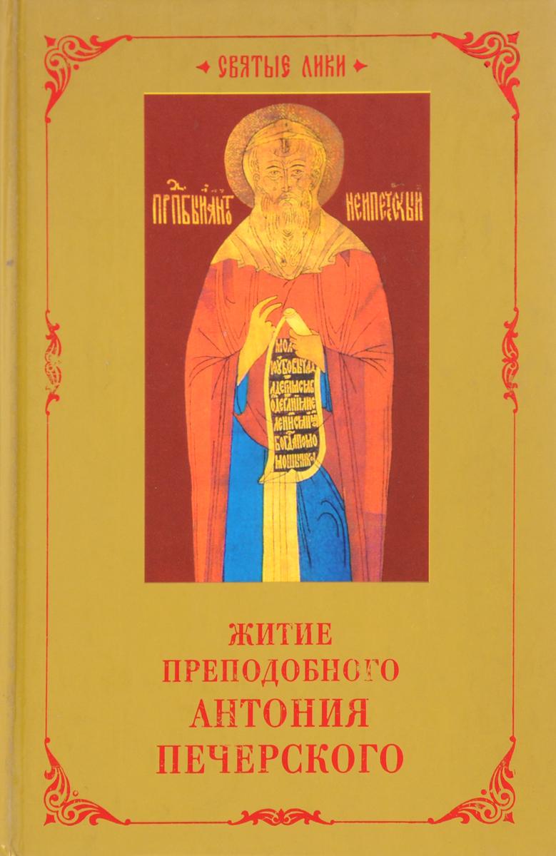 Житие преподобного Антония Печерского иеромонах климент зедергольм житие преподобного антония оптинского