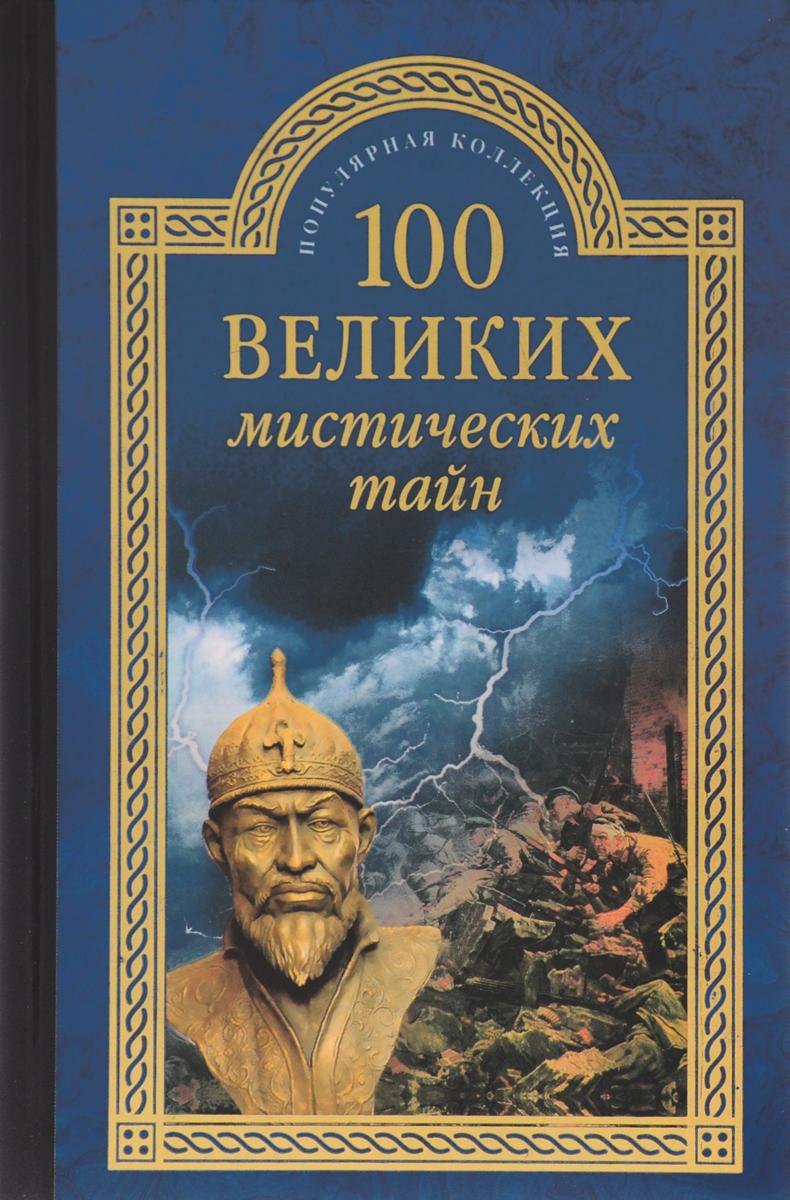 А.С. Бернацкий 100 великих мистических тайн а с бернацкий 100 великих тайн золота