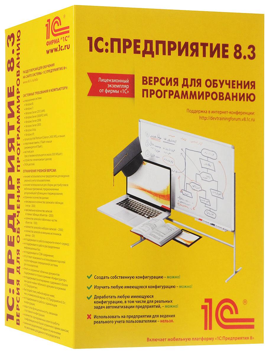 1С:Предприятие 8.3. Версия для обучения программированию 1с налогоплательщик 8 [цифровая версия] цифровая версия