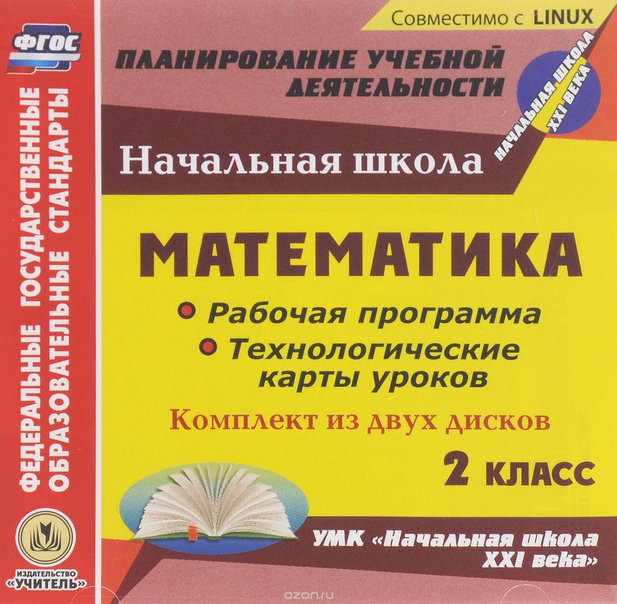 Математика. 2 класс. Рабочая программа и технологические карты уроков по УМК Начальная школа XX века (2 CD)