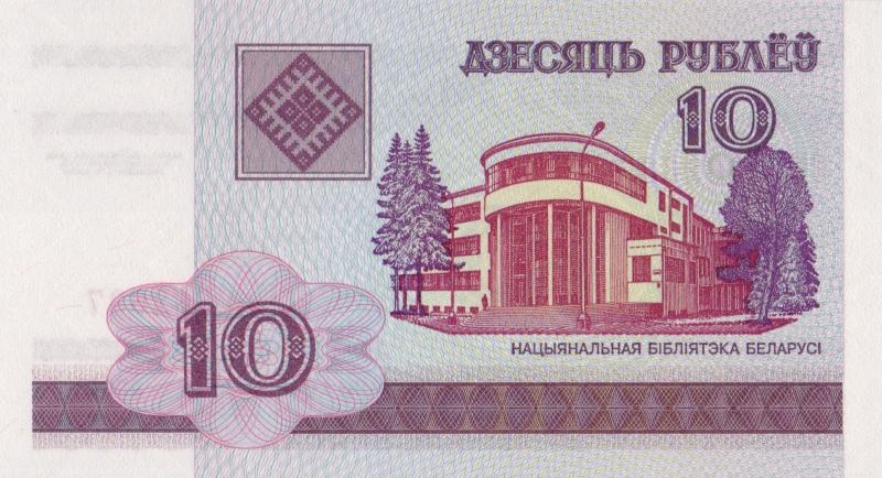 Банкнота номиналом 10 рублей. Республика Беларусь, 2000 год