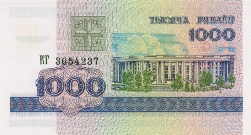 Банкнота номиналом 1000 рублей. Республика Беларусь, 1998 год телефон за 1000 рублей