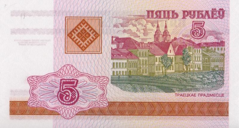 Банкнота номиналом 5 рублей. Республика Беларусь, 2000 год