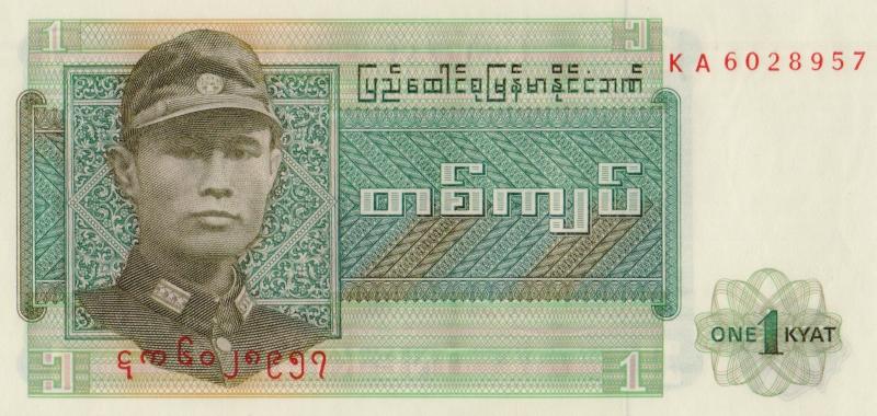 Банкнота номиналом 1 кьят. Бирма, 1972 год банкнота номиналом 2 кордоба никарагуа 1972 год