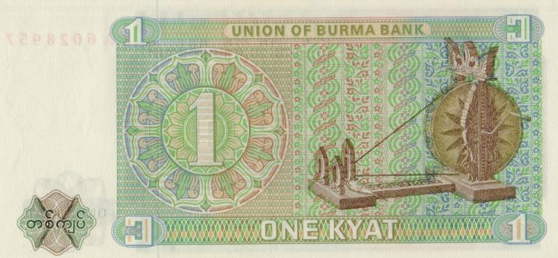 Банкнота номиналом 1 кьят. Бирма, 1972 год
