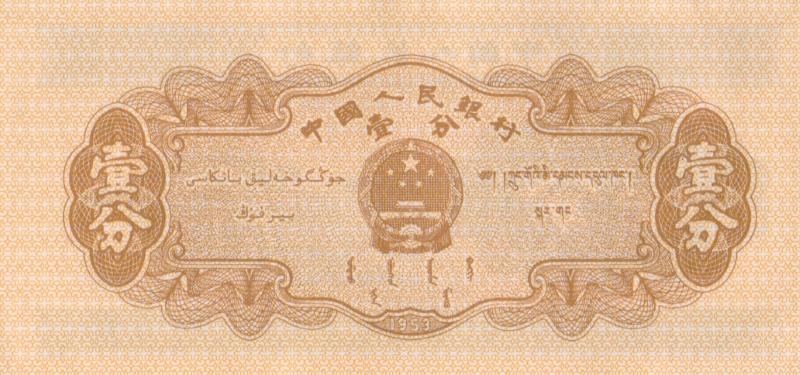 Банкнота номиналом 1 фэнь. КНР, 1953 год