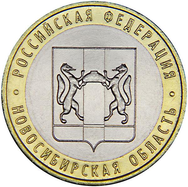 Монета номиналом 10 рублей Новосибирская область. ММД. UNC. Россия, 2007 год цена