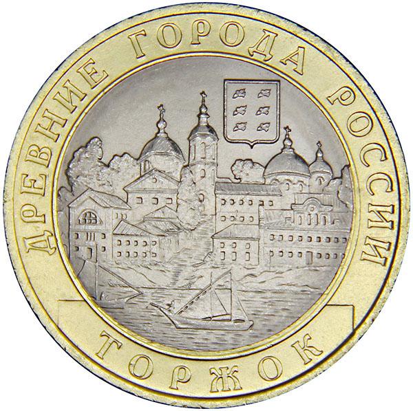 Монета номиналом 10 рублей Торжок. СПМД. UNC. Россия, 2006 год unc 060 запчасти