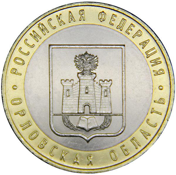Монета номиналом 10 рублей Орловская область. ММД. UNC. Россия, 2005 год цена