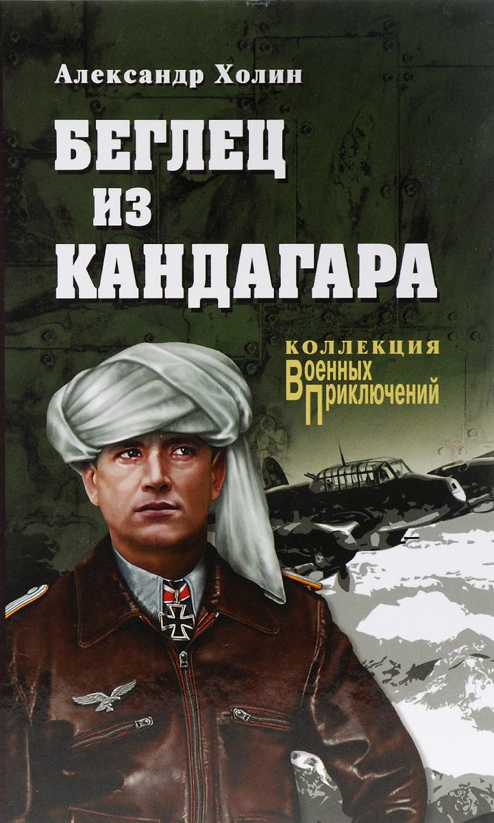 А. Холин Беглец из Кандагара